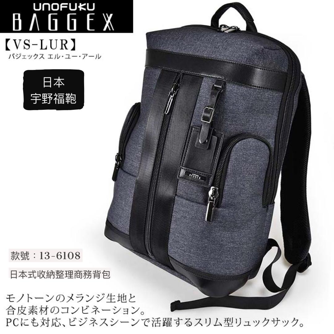 日本🇯🇵 宇野福鞄 Unofuku Baggex 多功能商務輕便背包 - 13-6108