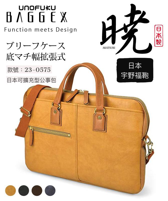 日本🇯🇵 宇野福鞄 Unofuku Baggex 輕巧公事包 一 日本製造 Made in Japan Toyooka  23-0575