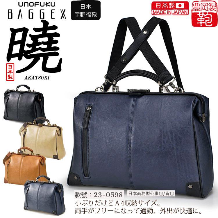日本🇯🇵 宇野福鞄 Unofuku Baggex 可背式公事包 一 日本製造 Made in Japan Toyooka  23-0598