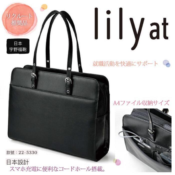 日本🇯🇵 宇野福鞄 lily at 系列女裝Tote 袋- 22-5330