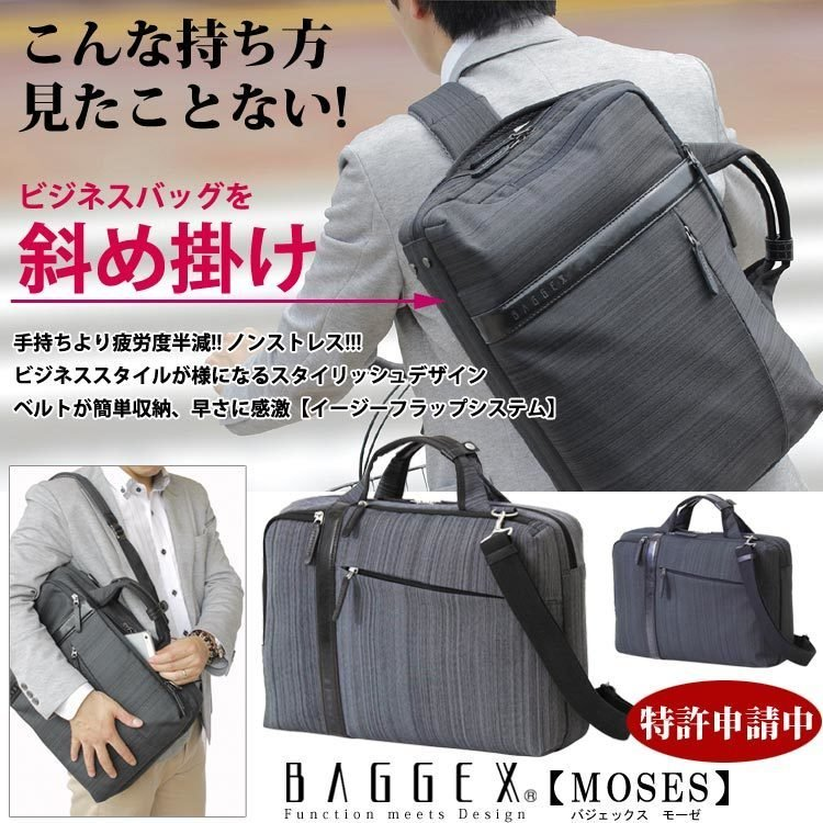 日本品牌 宇野福鞄 Unofuku Baggex 公事包 [MOSES] 23-5576
