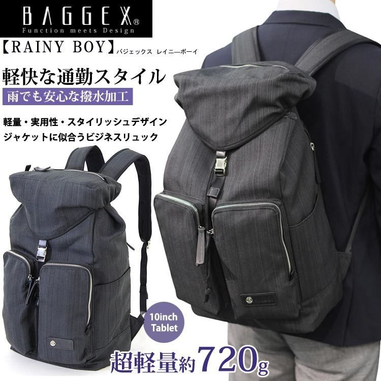 日本品牌 宇野福鞄 Unofuku Baggex 背包  [Rainy Boy] Rugsack Backpack  13-6045