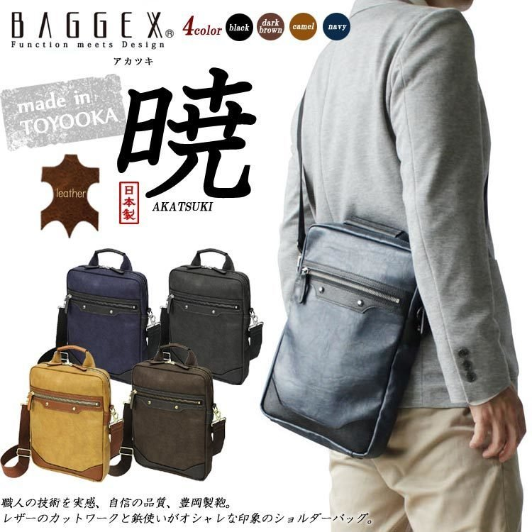 日本🇯🇵 宇野福鞄 豐岡製造 Unofuku Baggex 輕便包 [AKATSUKI] Casual Bags Made in Japan Toyooka 13-1070