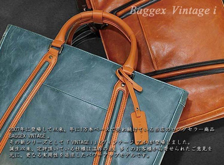 日本品牌 宇野福鞄 Unofuku Baggex 公事包 [VINTAGE i] BRIEFCASE 23-5579
