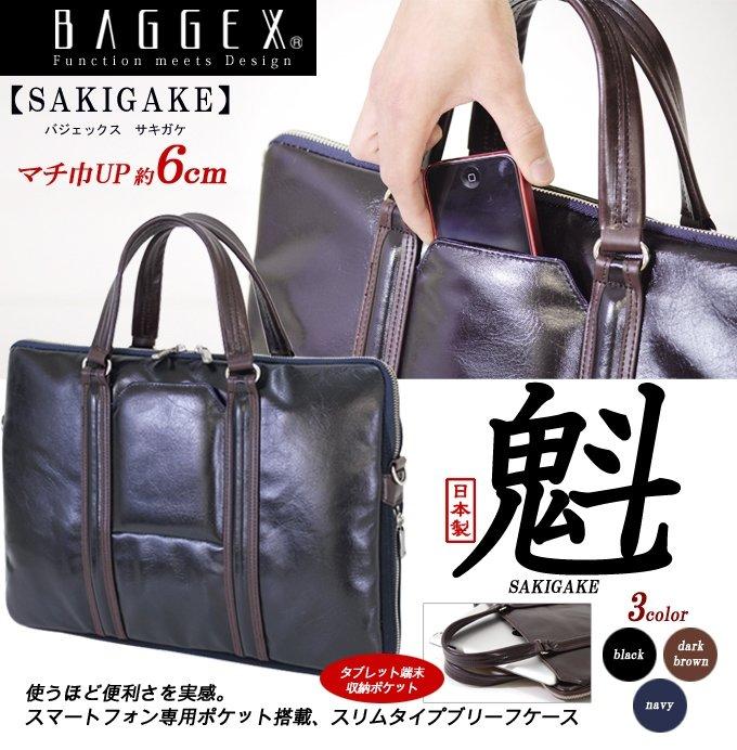 日本🇯🇵 宇野福鞄 豐岡製造 Unofuku Baggex 公事包 [SAKIGAKE] Made in Japan Toyooka BRIEFCASE 23-0561