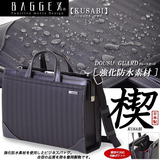 日本🇯🇵 宇野福鞄 豐岡製造 Unofuku Baggex 公事包 [KUSABI] Made in Japan Toyooka BRIEFCASE  23-0563