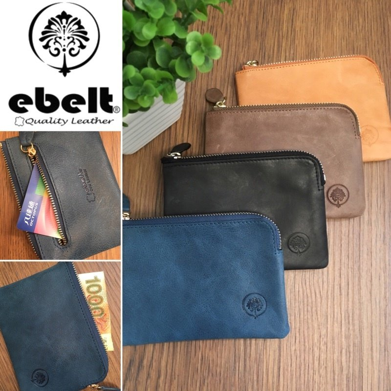 ebelt 頭層油蠟牛皮大散紙包/卡片套/八達通套/鎖匙包 Full Grain Cow Wax Leather Card Holder/Coins Bag/ Key Pouch - WM0103