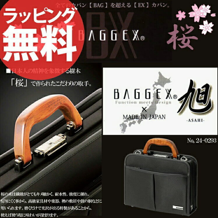 日本🇯🇵 宇野福鞄 豐岡製造 Unofuku Baggex 公事包 [ASAHI] Made in Japan Toyooka BRIEFCASE 24-0293 Small