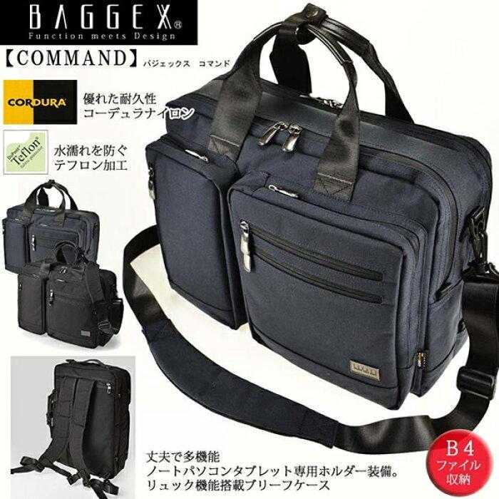 日本品牌 宇野福鞄 Unofuku Baggex Cordura 公事包背包 23-5603