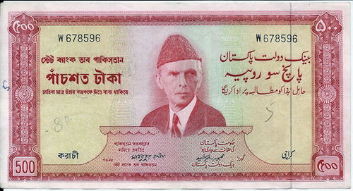 500 Rupees Red Scarce & Highly Collectible Pakistan Vintage Note