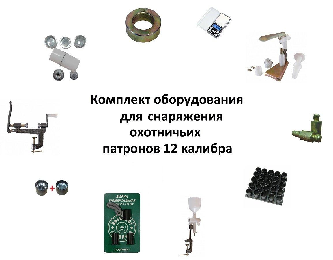Комплект: снаряжение охотничьих патронов 12 калибра