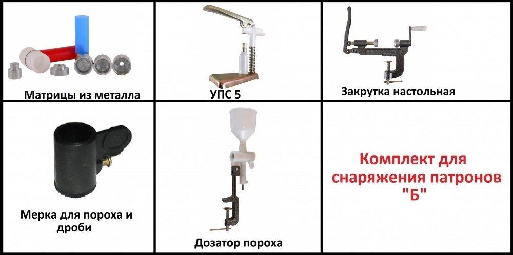 """Комплект оборудования для снаряжения патронов """"Б"""""""