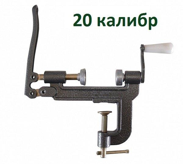 Закрутка настольная для патронов (20 калибр)