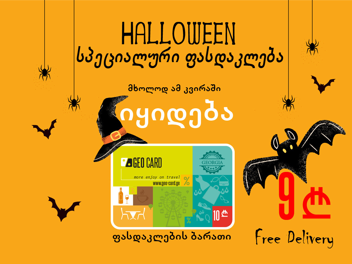GEO CARD Halloween offer