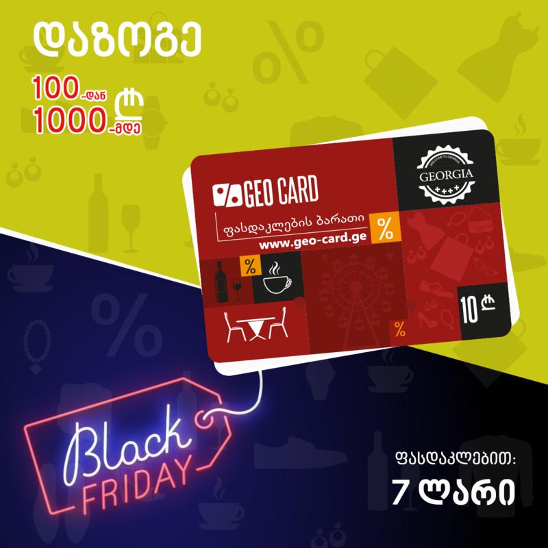 GEO CARD-Black Friday Offer