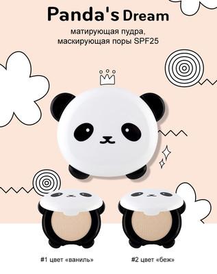 Компактная пудра Tony Moly Pandas Dream Clear Pact №1 цвет (ваниль)