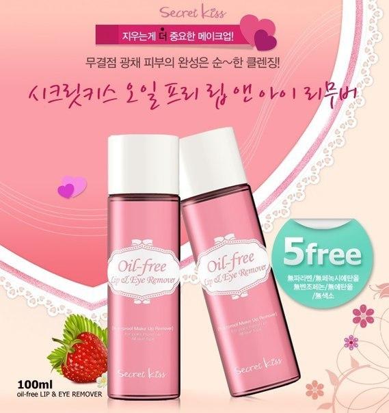 Жидкость для снятия макияжа Secret Key Oil-Free Lip Eye Remover