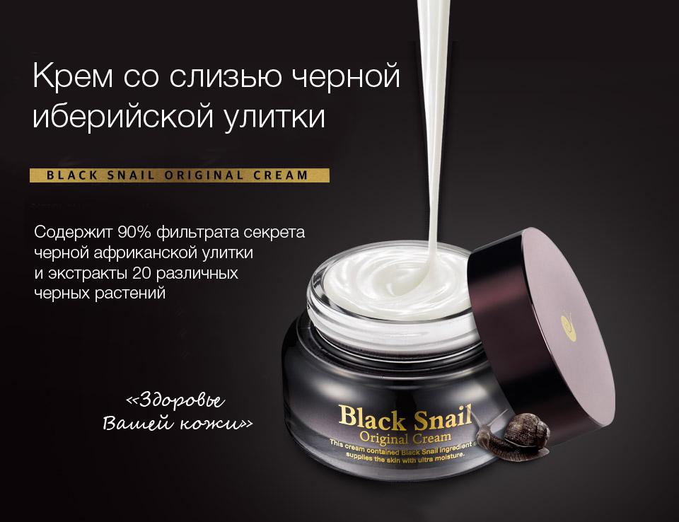 Крем со слизью черной иберийской улитки Secret Key Black Snail Original Cream