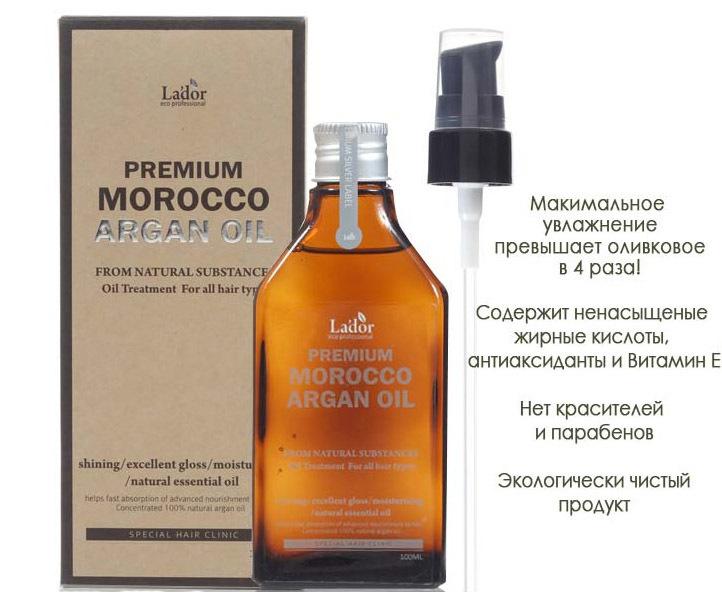 Масло аргановое Lador Premium argan hair oil (100 мл)
