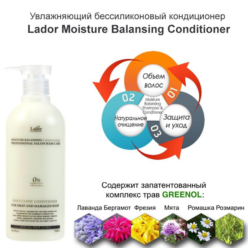 Увлажняющий бессиликоновый кондиционер Lador Moisture Balansing Conditioner (530 мл)