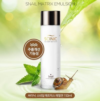 Улиточная эмульсия-флюид Scinic Snail Matrix Emulsion 150 мл