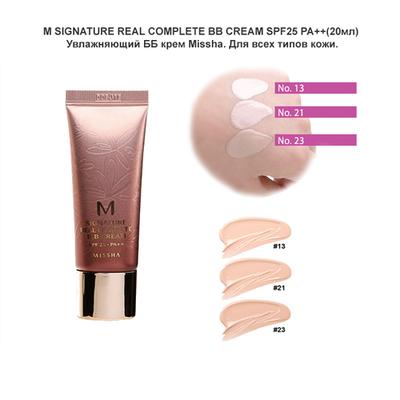BB крем Missha M Signature Real Complete SPF 25 +++ №23 (20 мл)