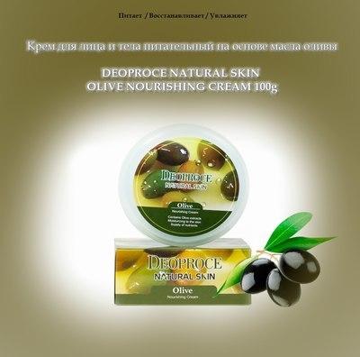 Крем для лица и тела питательный на основе масла оливы Deoproce Natural Skin Olive Nourishing Cream (100 мл)