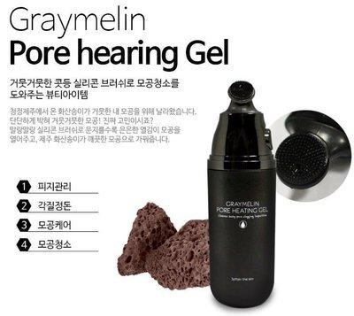 Разогревающий гель от черных точек Graymelin Pore Heating Gel