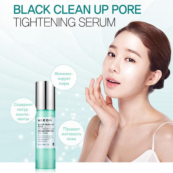 Сыворотка для сужения пор Mizon Black Clean Up Pore Tightening Serum 50 мл