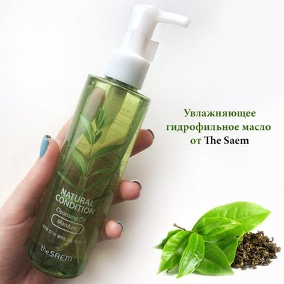 Гидрофильное масло Natural Condition Cleansing Oil Moisture от The Saem (180 мл)