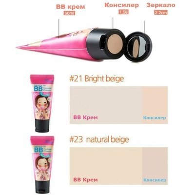 Консилер-крем Pungseon Tina BB Concealer Cream №23 (50 мл)