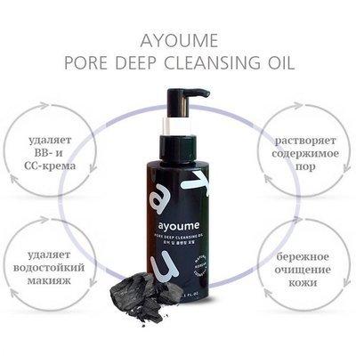 Гидрофильное масло Ayoume Pore Deep Cleansing Oil (150 мл)