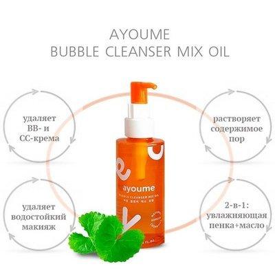 Гидрофильное масло Ayoume Bubble Cleanser Mix Oil (150 мл)