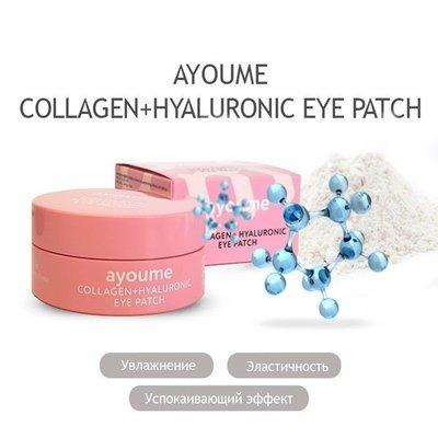 Гидрогелевые патчи с коллагеном и гиалуроновой кислотой Ayoume Collagen Hyaluronic Eye Patch (60 шт)
