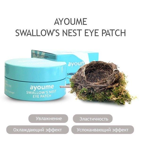 Гидрогелевые патчи с ласточкиным гнездом Ayoume Swallows Nest Eye Patch (60 шт)