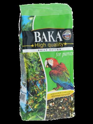 ВАКА High Quality 1кг д/крупных попугаев(пакет)