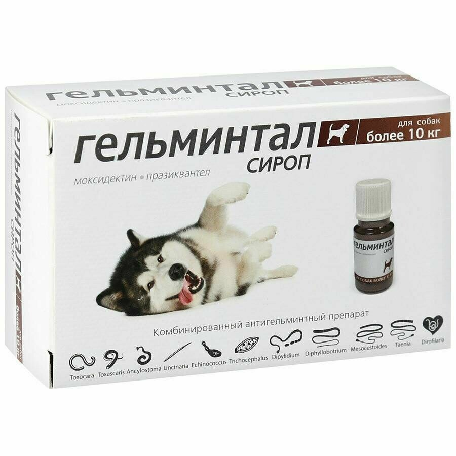 Гельминтал сироп д/собак более 10 кг 10мл