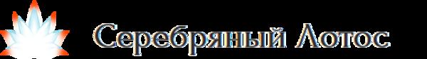 Серебряный Лотос