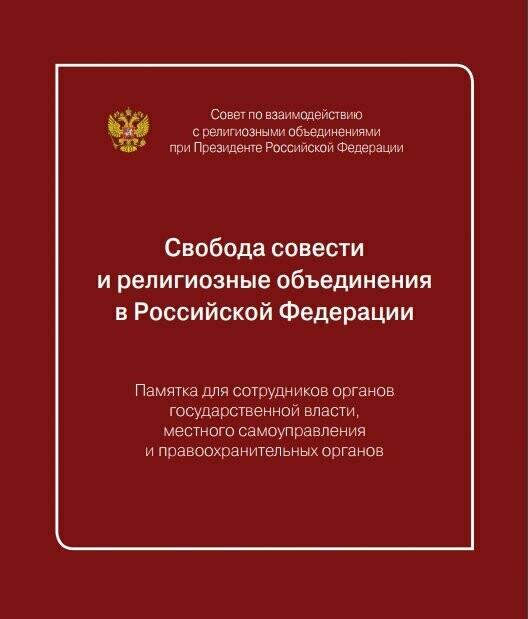 Свобода совести и религиозные объединения в Российской Федерации. ПРЕДЗАКАЗ