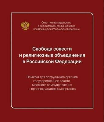 Свобода совести и религиозные объединения в Российской Федерации.