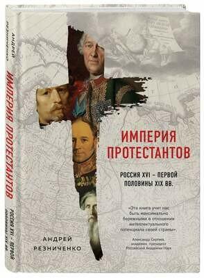 Империя протестантов. Андрей Резниченко. ПРЕДЗАКАЗ