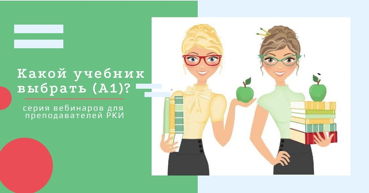 Серия вебинаров. Какой учебник РКИ выбрать для занятий со слушателями? Уровень А1.