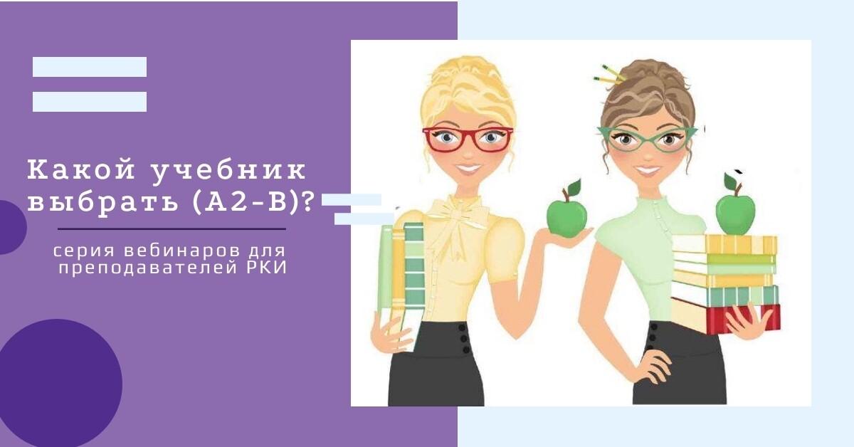 Серия вебинаров для преподавателей РКИ. Какой учебник РКИ выбрать (А2-В)?