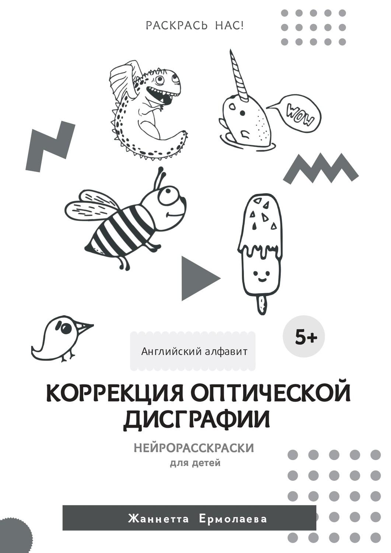 Нейрораскраска для детей. Английский алфавит. Коррекция дисграфии.