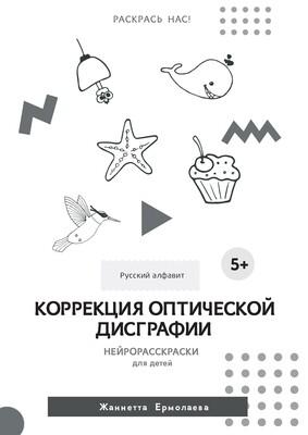 Нейрораскраска. Русский алфавит. Коррекция оптической дисграфии.