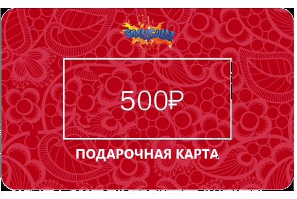 """ПОДАРОЧНАЯ КАРТА """"ЗАКУБИСЬ!"""""""