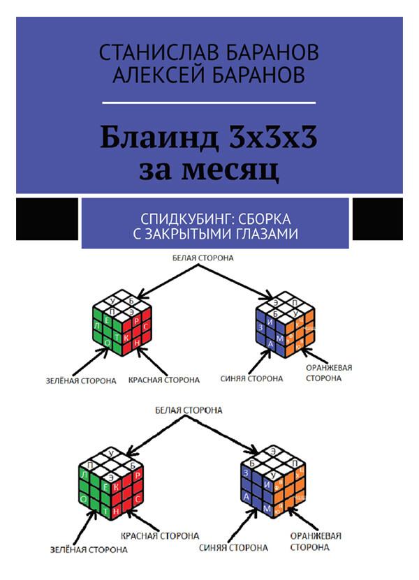 Электронная книга PDF БЛАИНД ЗА МЕСЯЦ