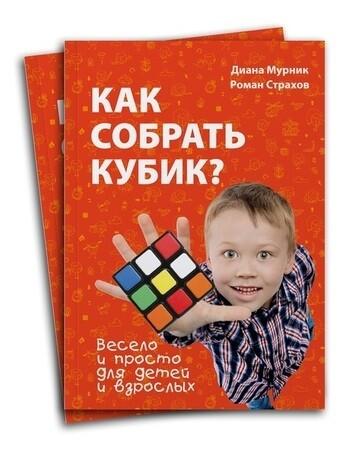 "КНИГА ""КАК СОБРАТЬ КУБИК?""(389 руб)+ КУБИК 3x3x3 (289 руб)"