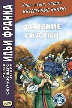 Финские волшебные сказки. Удивительная дудочка
