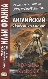Уэллс Г. Война миров